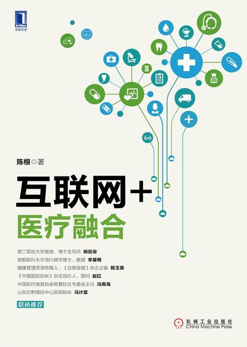 互联网+医疗融合
