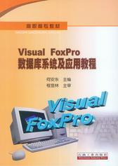 Visual FoxPro数据库系统及应用教程