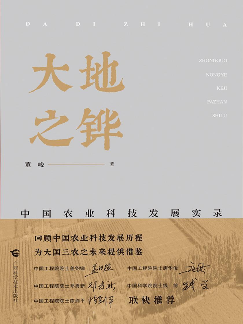 大地之铧——中国农业科技发展实录