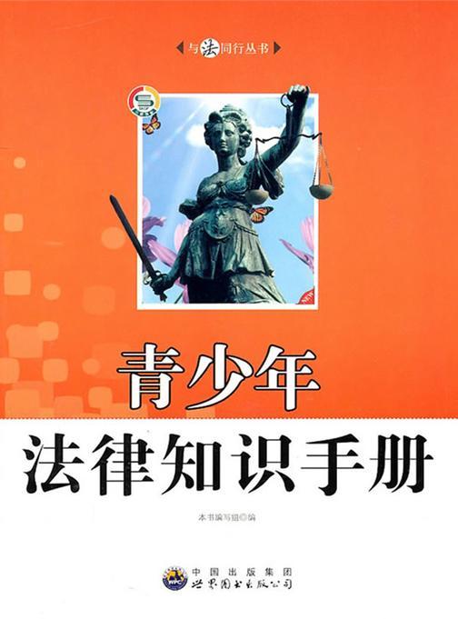 青少年法律知识手册