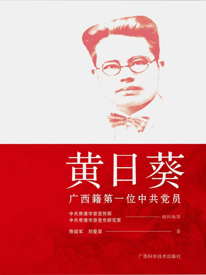黄日葵:广西籍中共党员