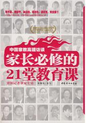 中国家教高端访谈:家长必修的21堂教育课(试读本)