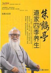 朱鹤亭道家四季养生(试读本)