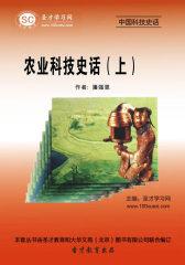 [3D电子书]圣才学习网·中国科技史话:农业科技史话(上)(仅适用PC阅读)