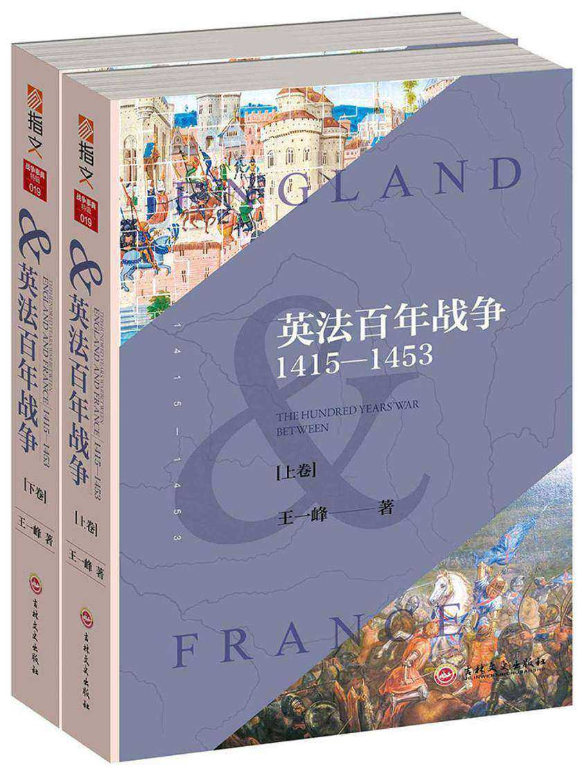 英法百年战争(1415-1453)(上下两册)