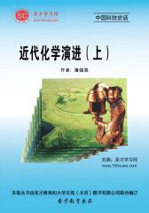 [3D电子书]圣才学习网·中国科技史话:近代化学演进(上)(仅适用PC阅读)