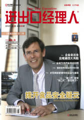 进出口经理人 月刊 2012年6月(电子杂志)(仅适用PC阅读)