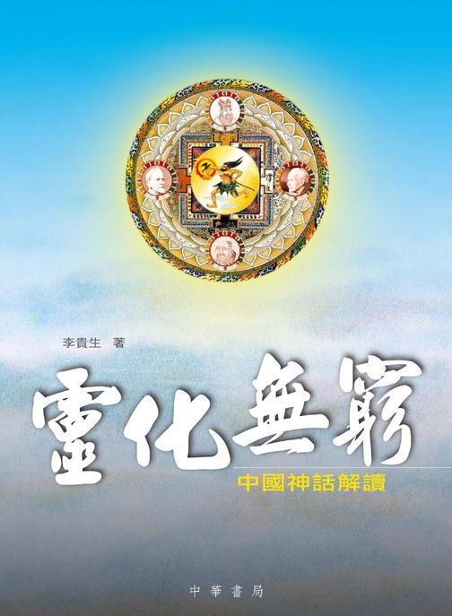 靈化無窮——中國神話解讀