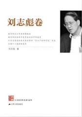 江苏社科名家文库·刘志彪卷