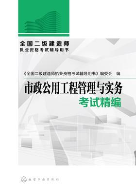 全国二级建造师执业资格考试辅导用书.市政公用工程管理与实务考试精编