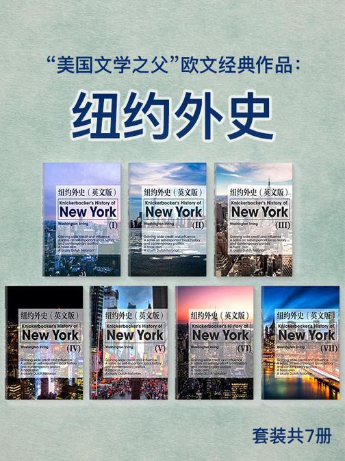 """""""美国文学之父""""欧文经典作品:纽约外史(套装共7册)"""