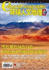 环球人文地理 月刊 2012年6月(电子杂志)(仅适用PC阅读)