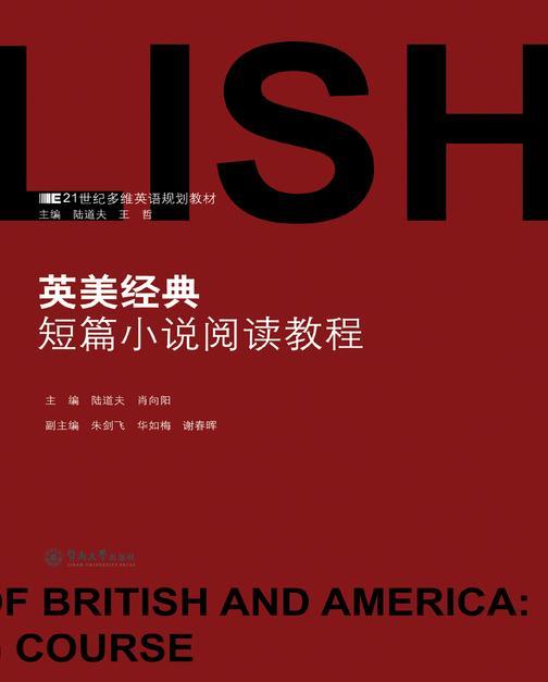 英美经典短篇小说阅读教程