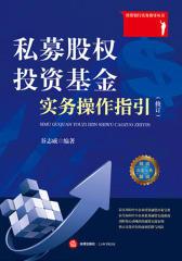 私募股权投资基金实务操作指引(修订)