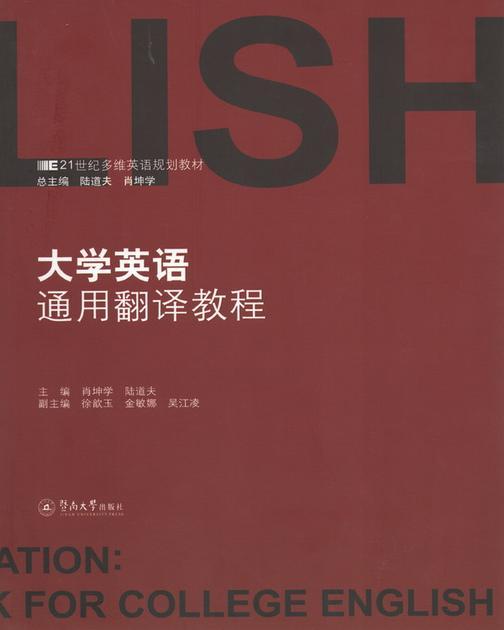 大学英语通用翻译教程