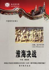 [3D电子书]圣才学习网·中国现代史演义:淮海决战(仅适用PC阅读)