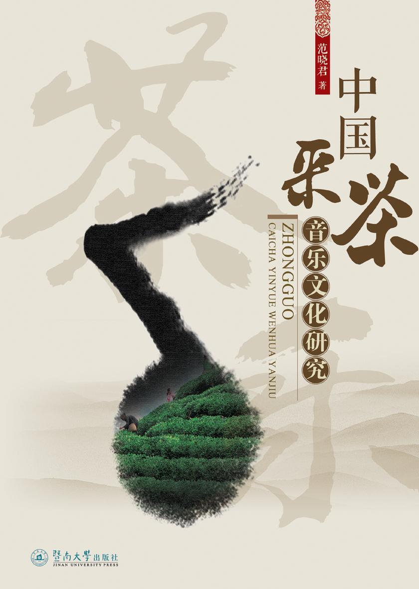 中国采茶音乐文化研究