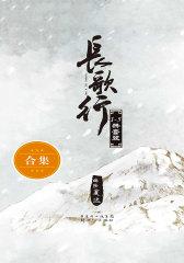 长歌行(1-5册)(套装共5册)