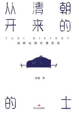 """从清朝开来的""""的士"""":成都出租交通史话"""