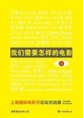 我们需要怎样的电影:上海国际电影节论坛对话录(试读本)