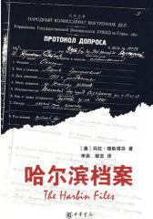 哈尔滨档案(试读本)