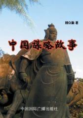 中国谋略故事