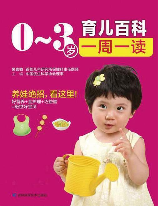 0-3岁育儿百科一周一读