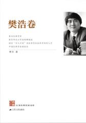 江苏社科名家文库·樊浩卷