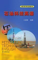 石油科技英语