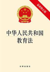 中华人民共和国教育法(最新修正版)