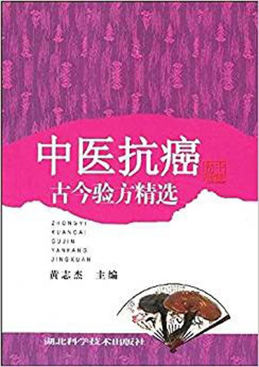 中医抗癌古今验方精选