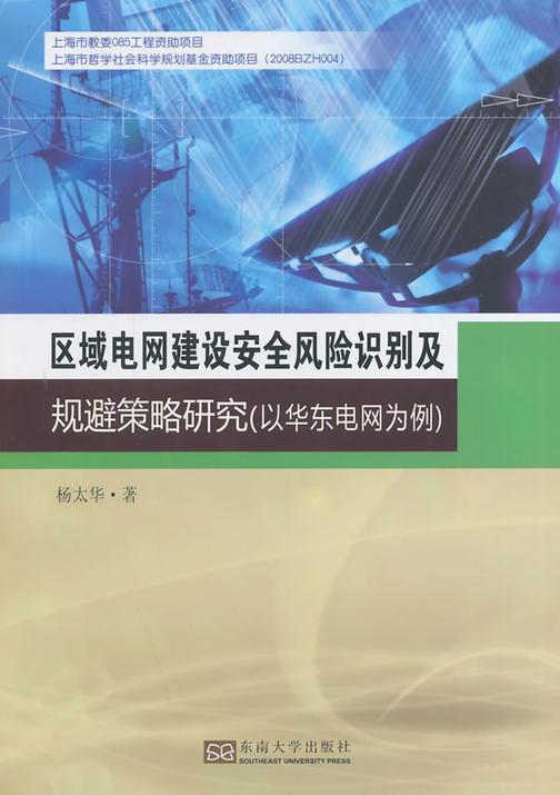 区域电网建设安全风险识别及规避策略研究(以华东电网为例)
