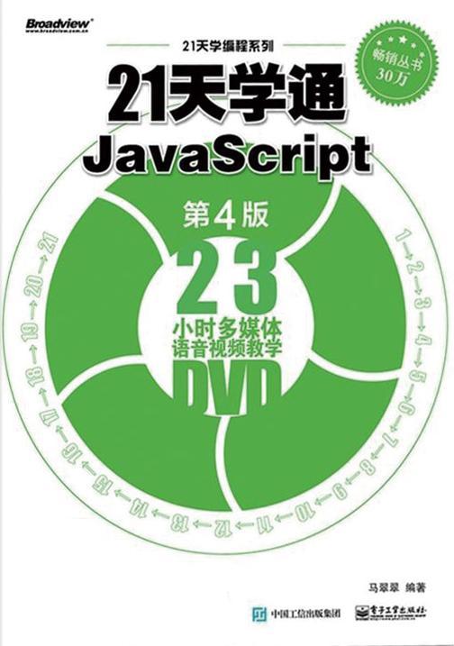 21天学通JavaScript(第4版)