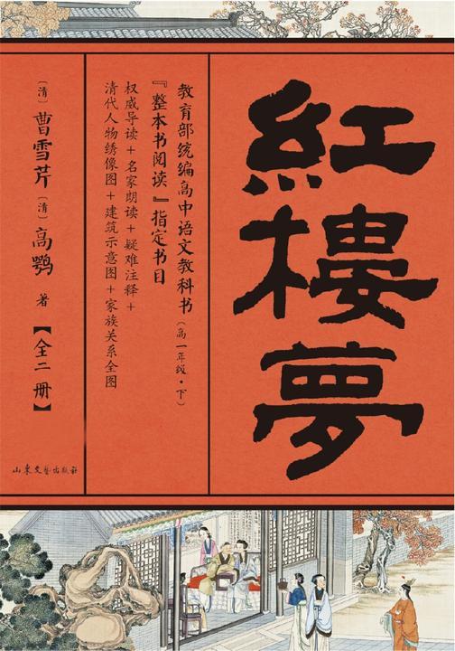"""红楼梦:全2册(教育部统编高中语文教科书""""整本阅读""""指定书目)"""