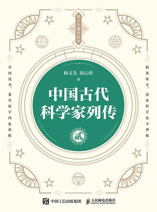 中国古代科学家列传  贰