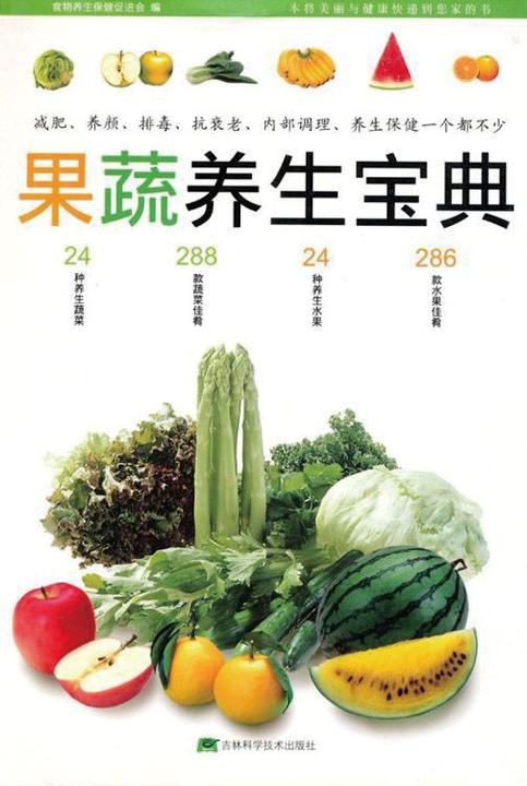 果蔬养生宝典