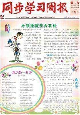 《同步学习周报》 语文 六年级(合订本) 2014013期(电子杂志)(仅适用PC阅读)
