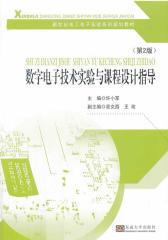 数字电子技术实验与课程设计指导(第2版)