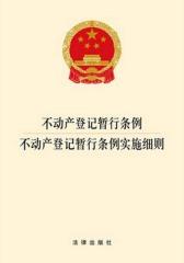 不动产登记暂行条例·不动产登记暂行条例实施细则