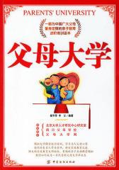 父母大学——一部为中国广大父母量身定做的亲子教育进阶培训读本(试读本)
