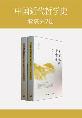 中国近代哲学史(套装共2册)(仅适用PC阅读)