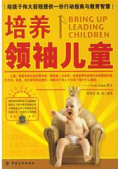 培养领袖儿童(试读本)