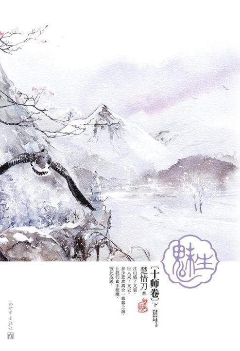 魅生·十师卷(下)