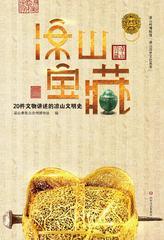 凉山宝藏:20件文物讲述的凉山文明史