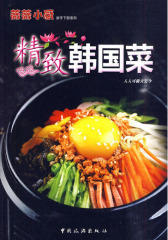 薇薇小厨——精致韩国菜(试读本)