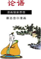 蔡志忠漫画·论语