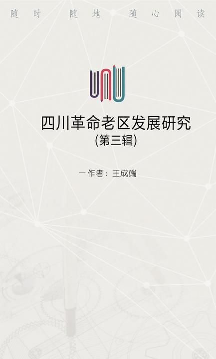 四川革命老区发展研究(第三辑)