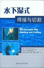 水下湿式焊接与切割
