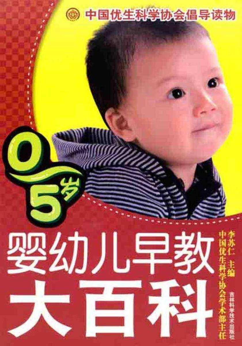 0~5岁婴幼儿早教大百科