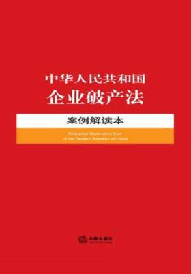 中华人民共和国企业破产法案例解读本